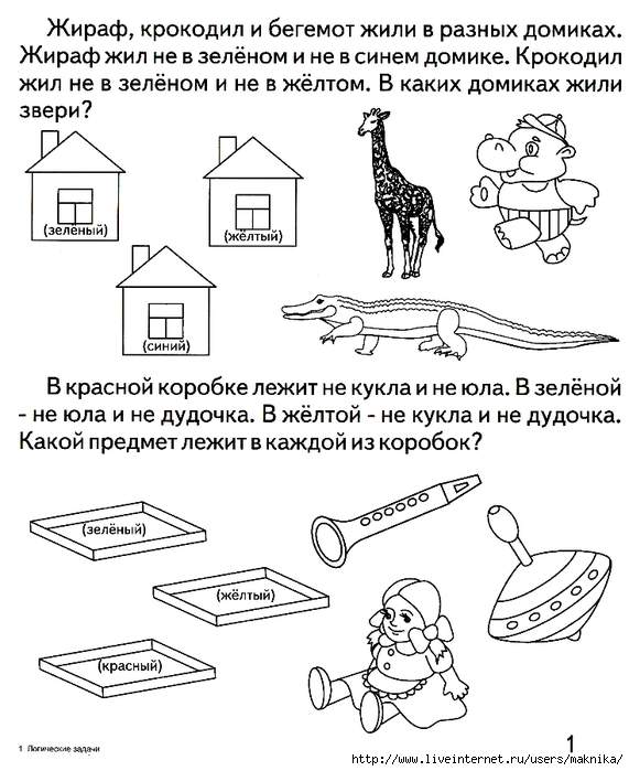 Задачник 2 класса про жильцов дома