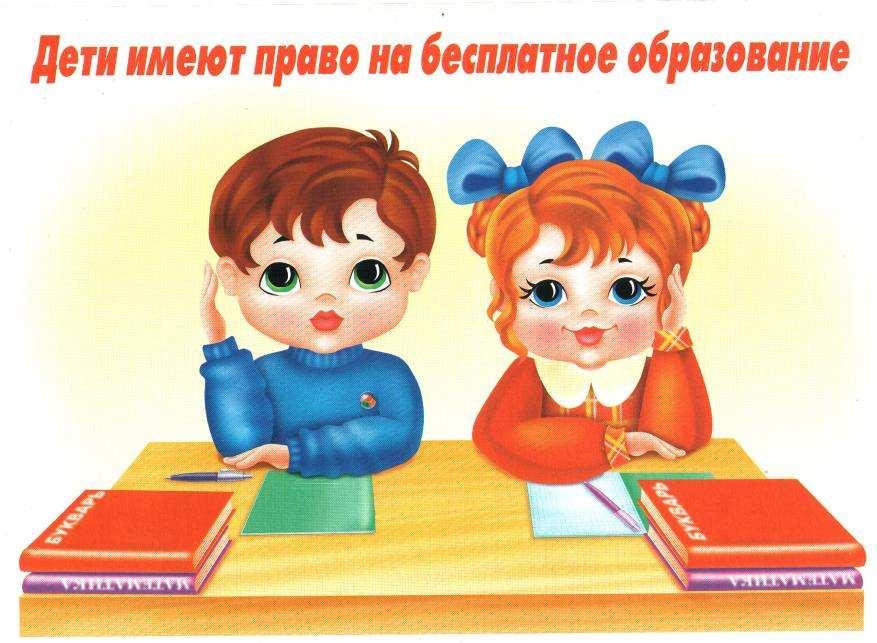 0003-003-Deti-iemejut-pravo-na-besplatnoe-obrazovanie