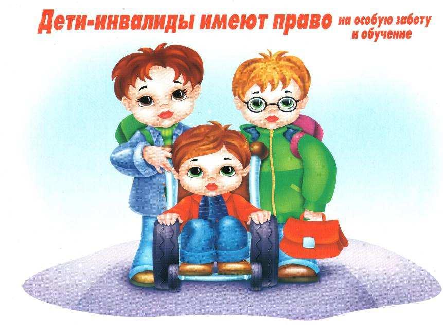 0010-010-Deti-invalidy-imejut-pravo-na-osobuju-zabotu-i-obuchenie
