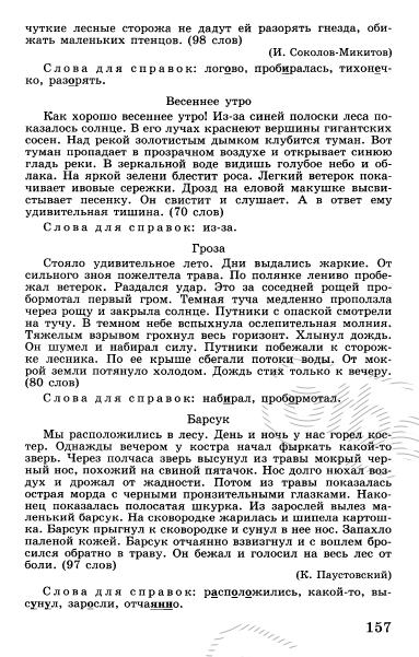 Диктант по русскому языку