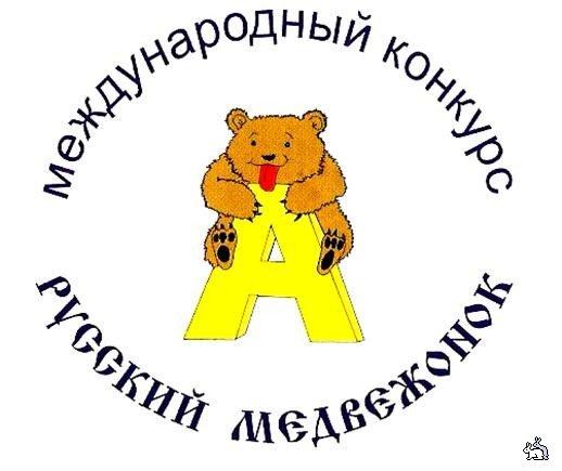 Картинки по запросу русский медвежонок фото