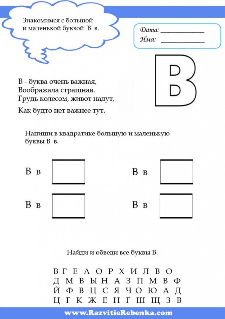 буква-в-2
