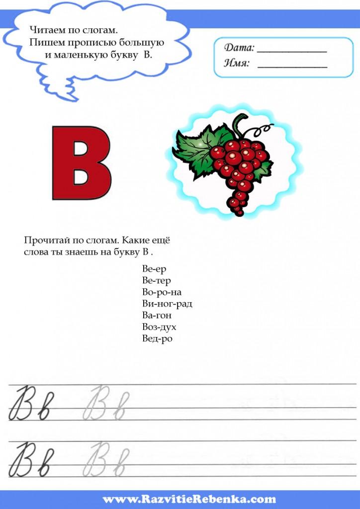 буква-в-3