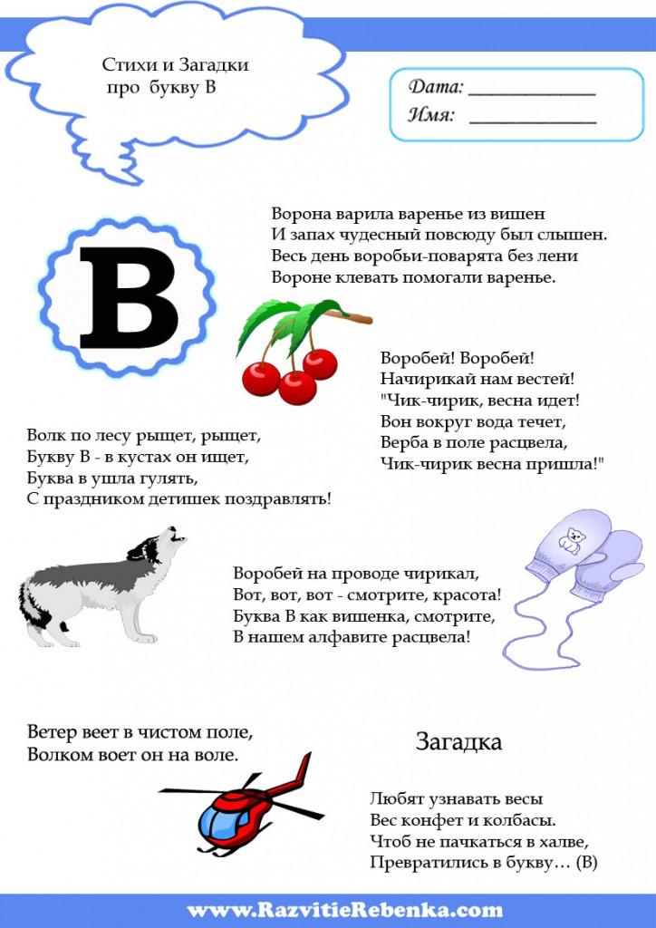 буква-в-7