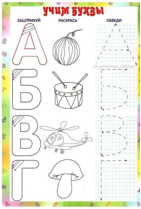 Учим буквы раскрасками