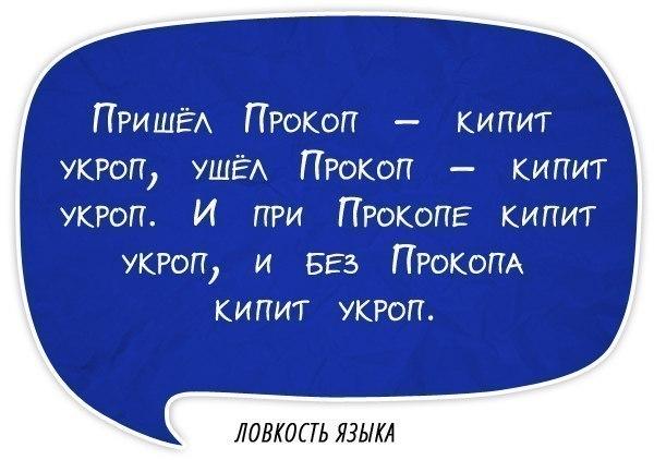 сложные скороговорки на русском в картинках какой-то момент между