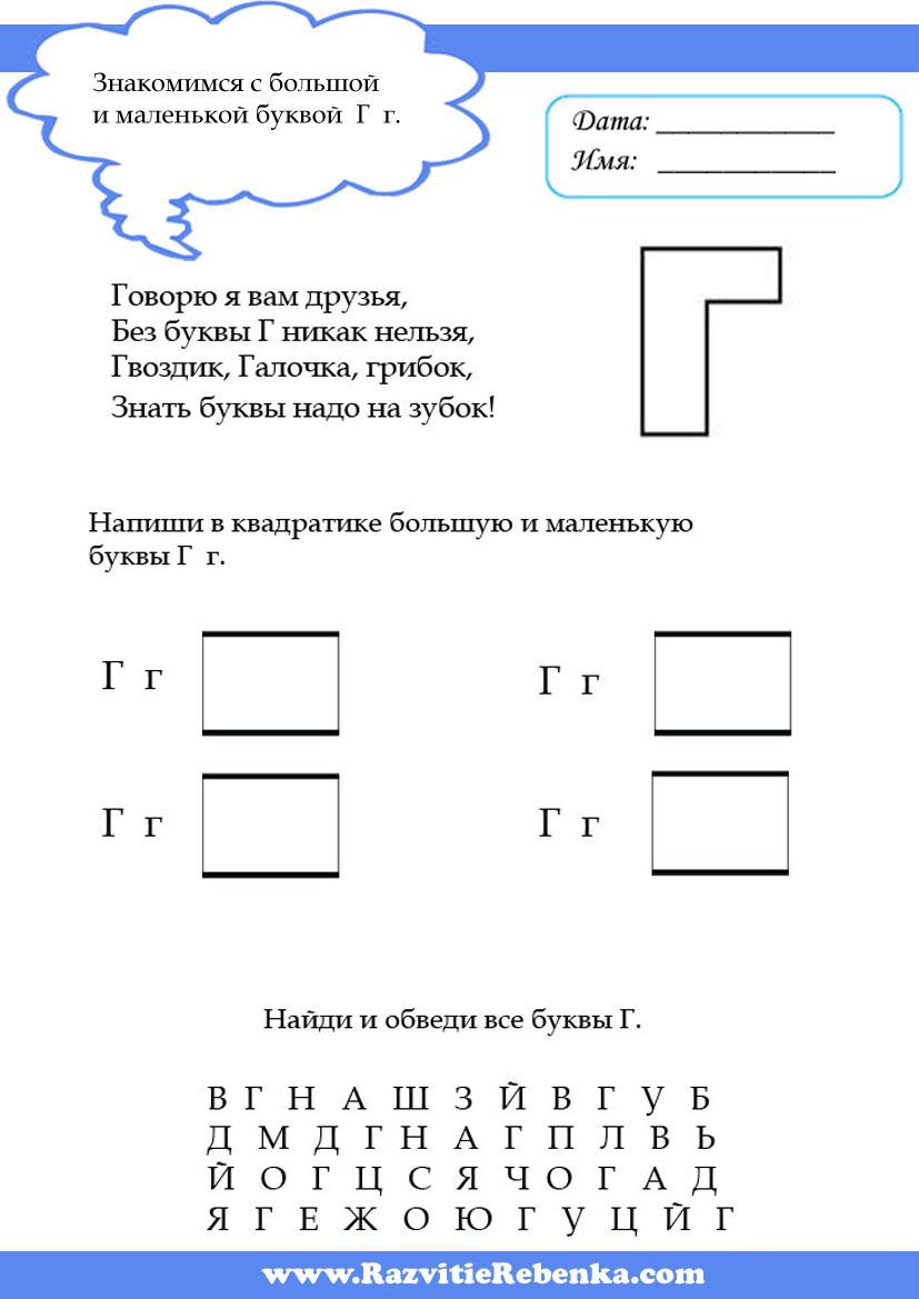 обучение грамоте знакомство с буквой г