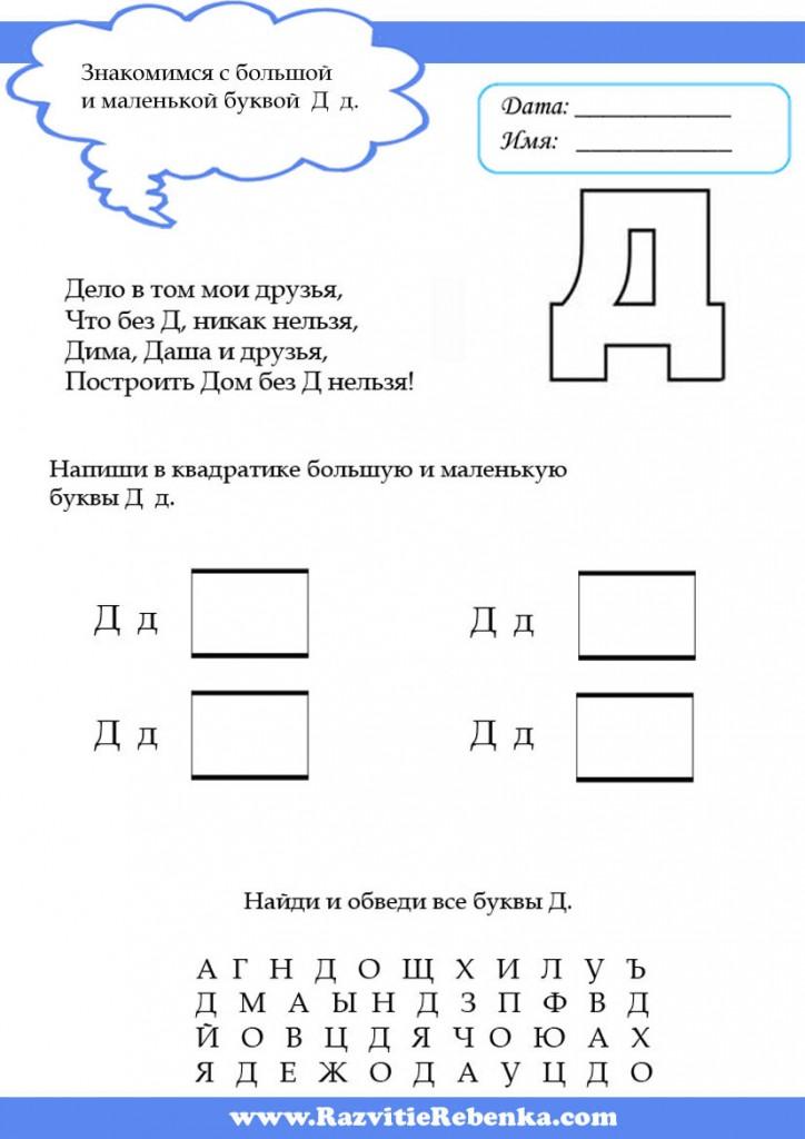 буква-д-3