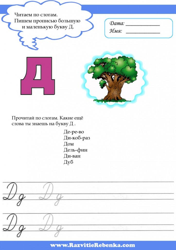 буква-д-4