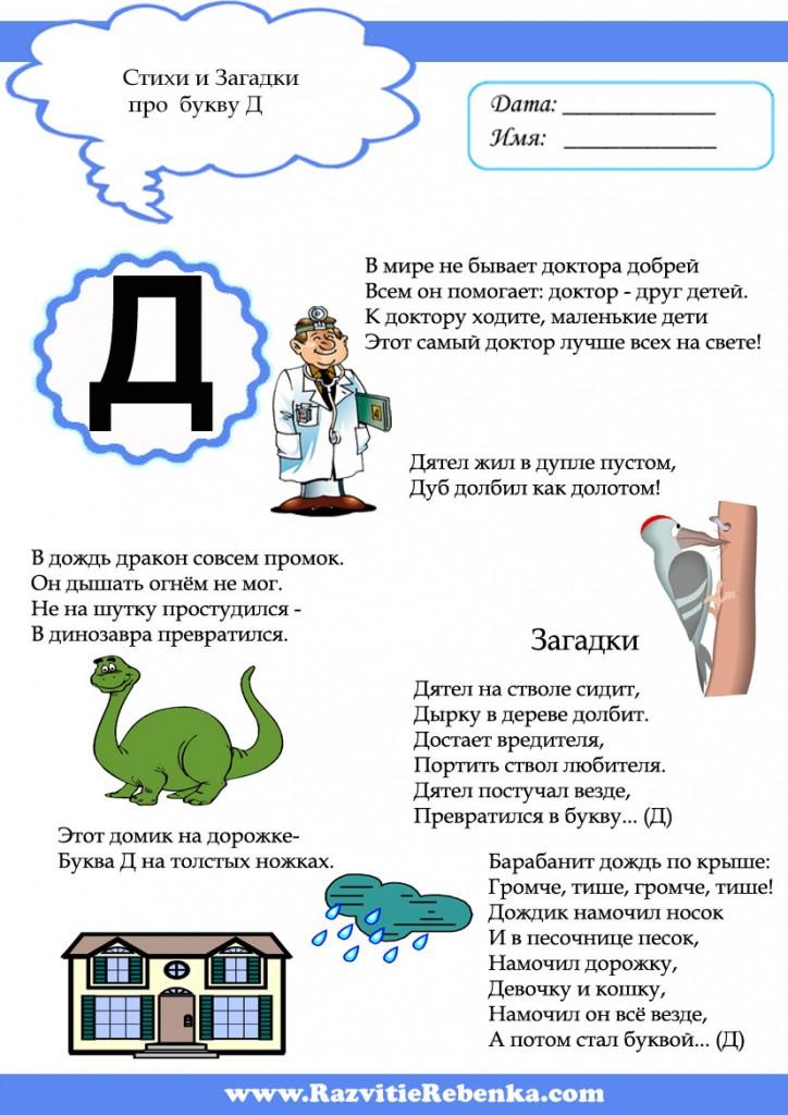 буква-д-8