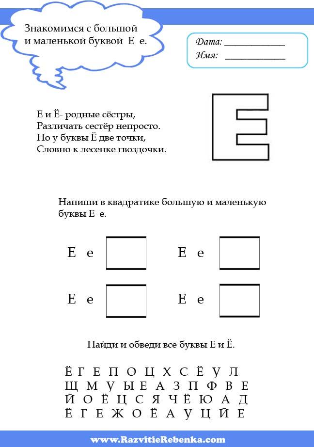 Знакомство звуком с э и буквой
