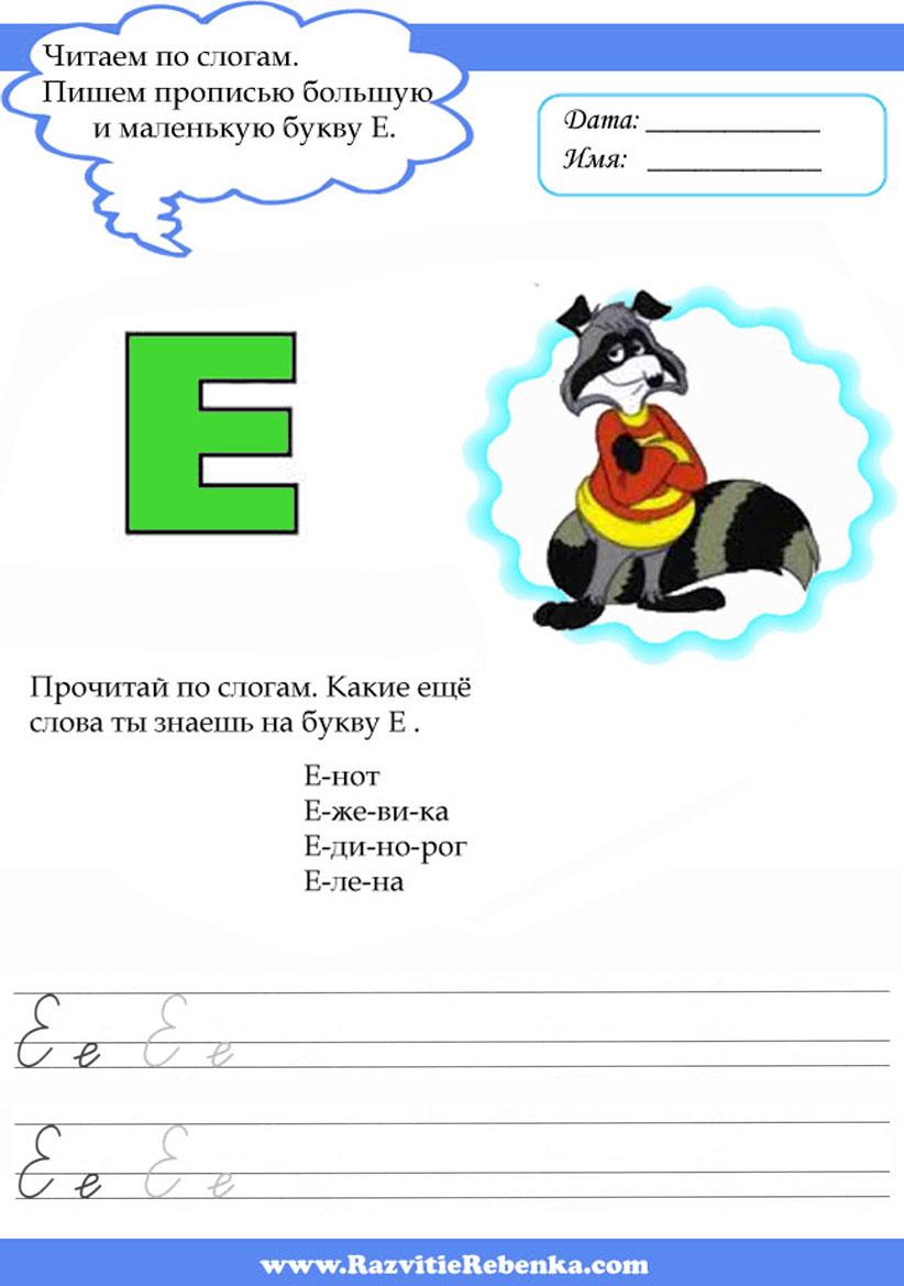 буква-е-2