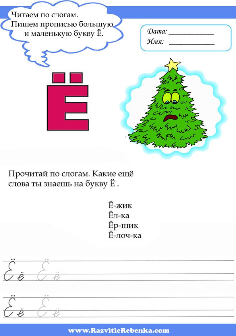 буква-е-3