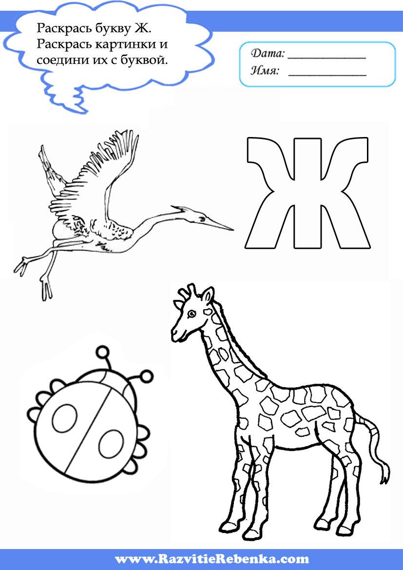 Раскраска для детей чудовища