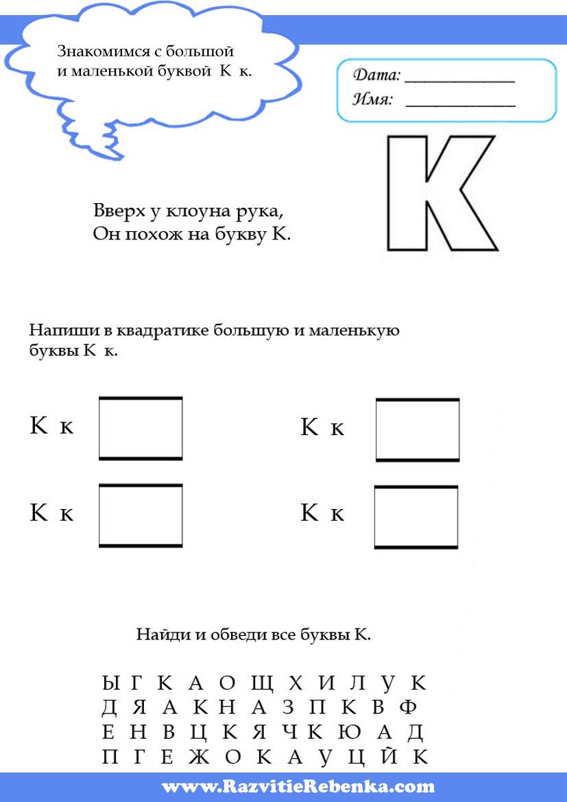 буква-к-3