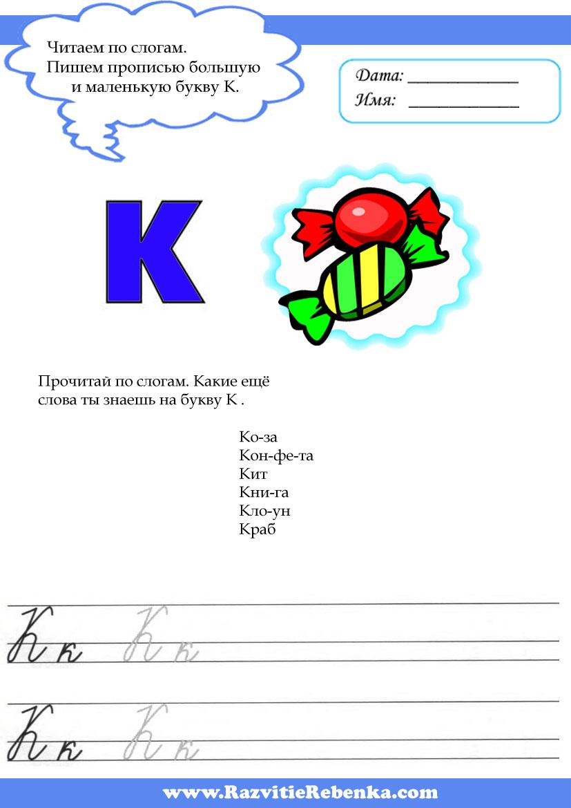 буква-к-4