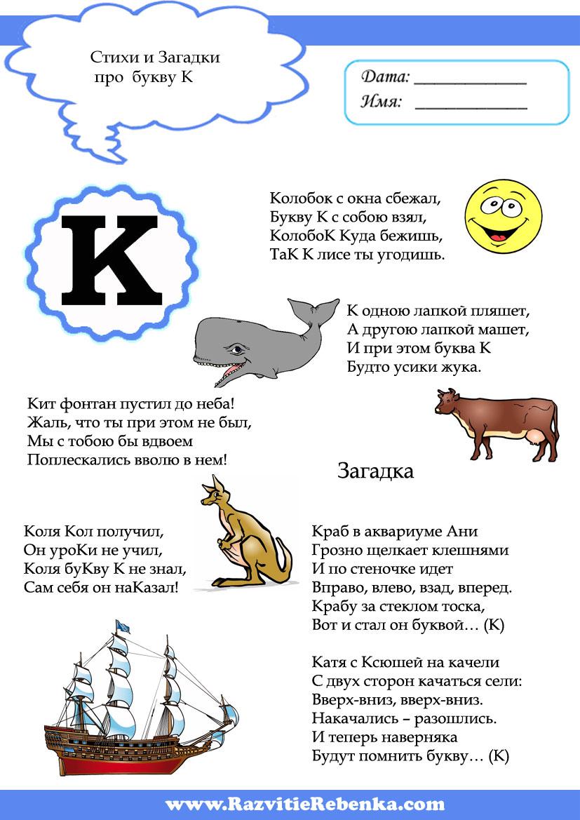 буква-к-8
