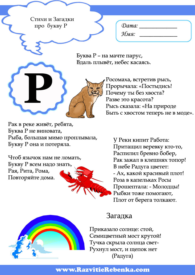 Буква-р-10