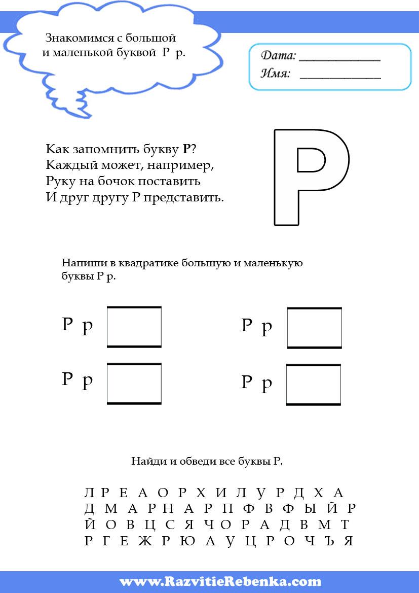 Буква-р-3