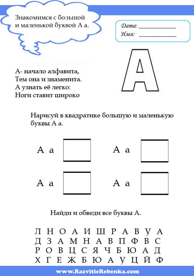 буква-а-3