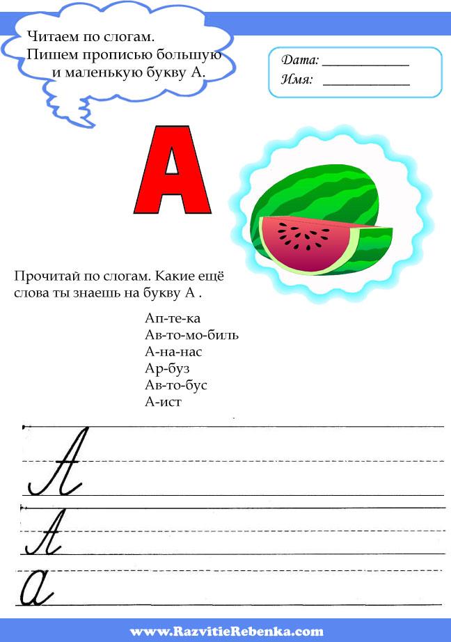 буква а 4