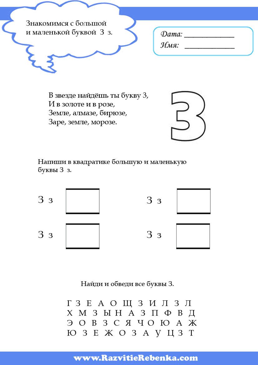 буква-з-3