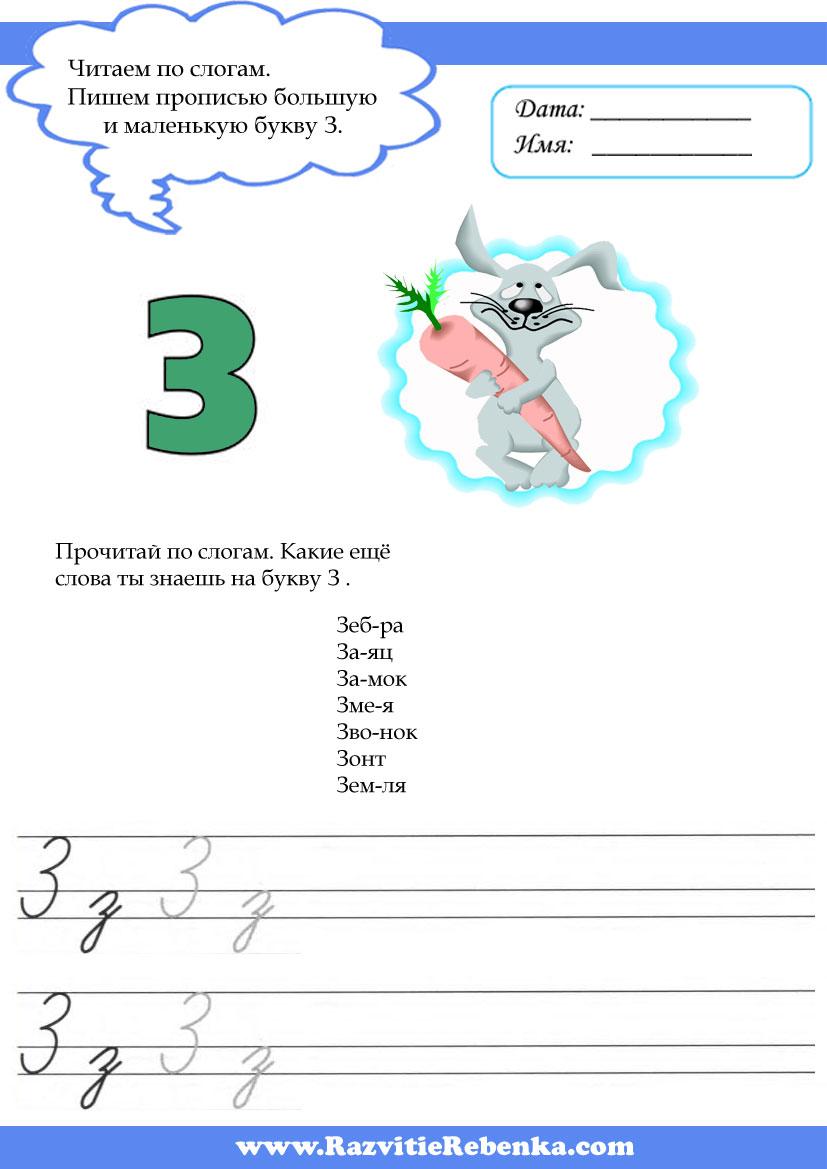 буква-з-4