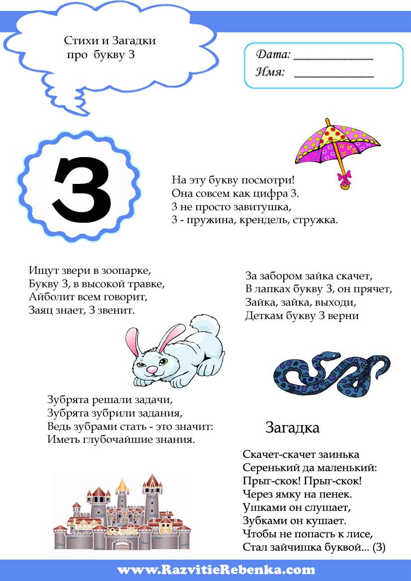 буква-з-8