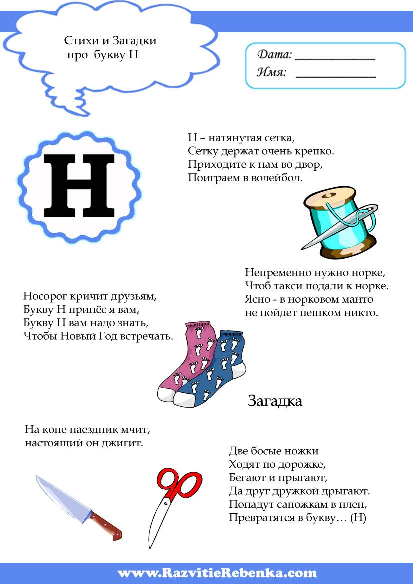 буква-н-7