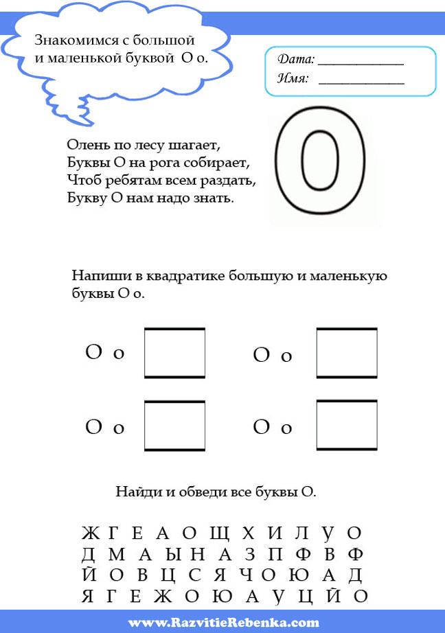 буква-о-3