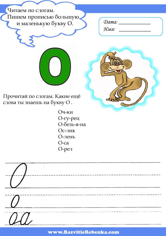 буква-о-4