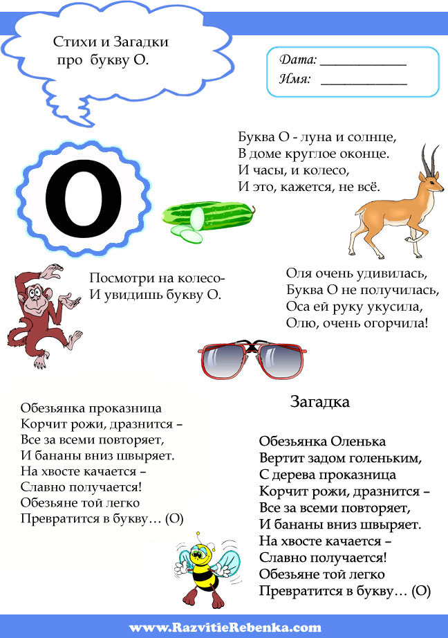 буква-о-5