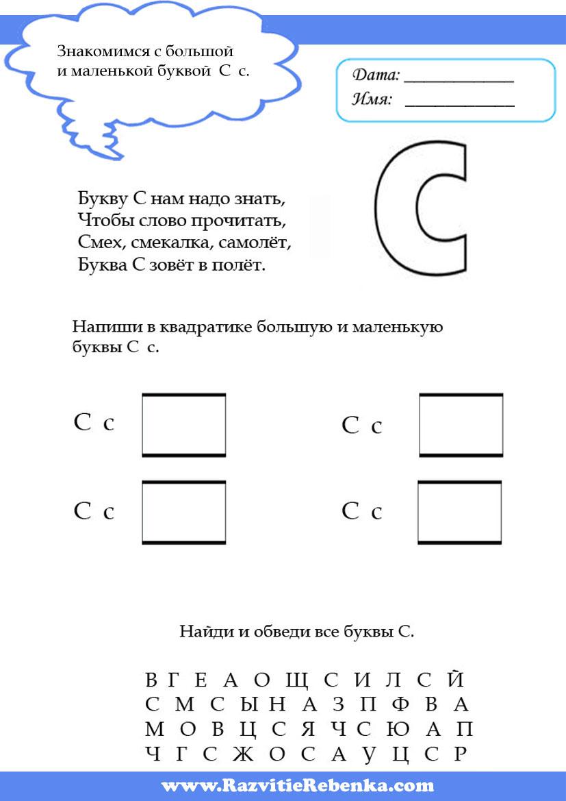 буква-с-3