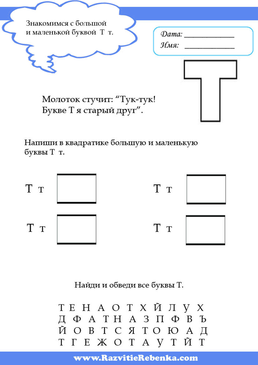Обучение грамоте «Звуки [т], [т`] и буква Т | Класс39: http://www.klass39.ru/obuchenie-gramote-zvuki-t-t-i-bukva-t/
