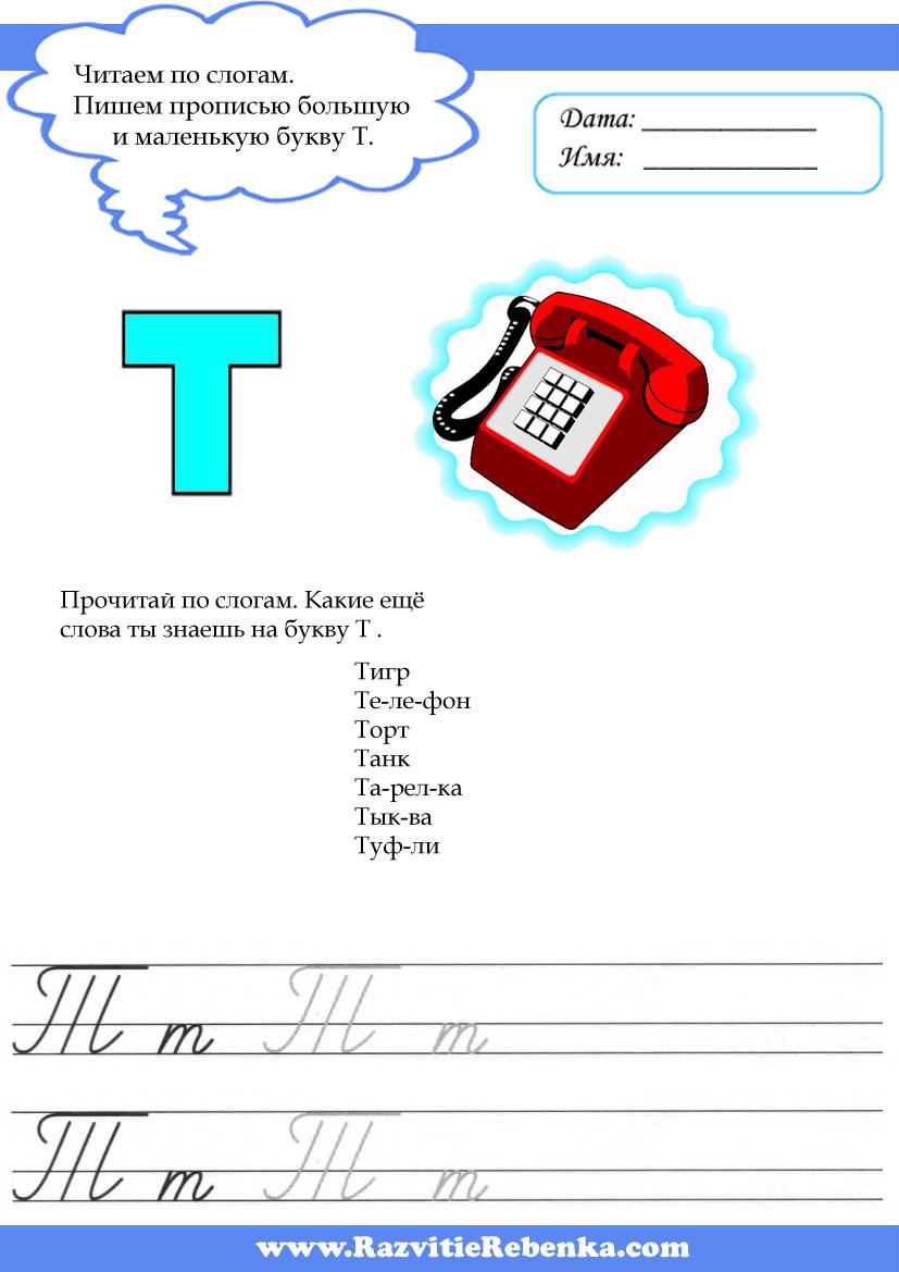 буква-т-4