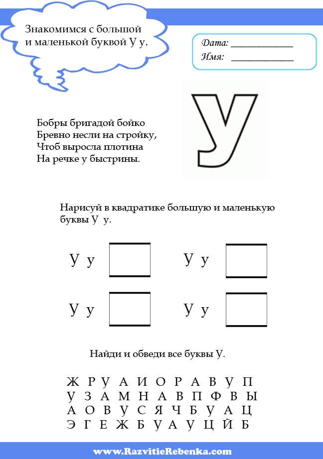 буква-у-2