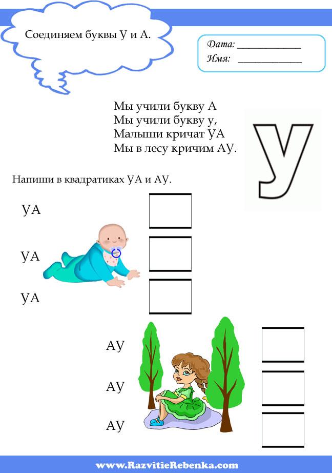 буква-у-5
