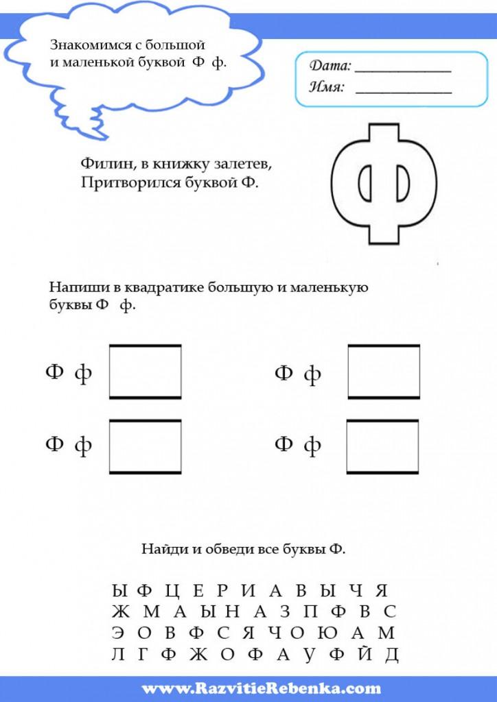 буква-ф-2