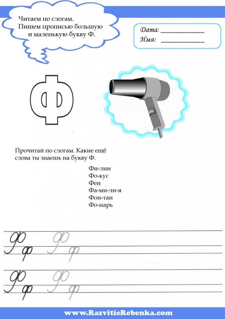 буква-ф-3