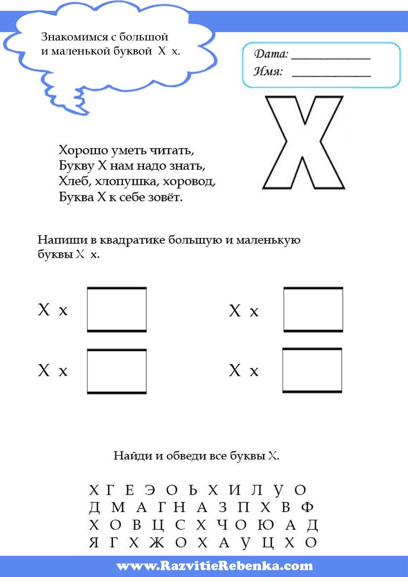 буква-х-3