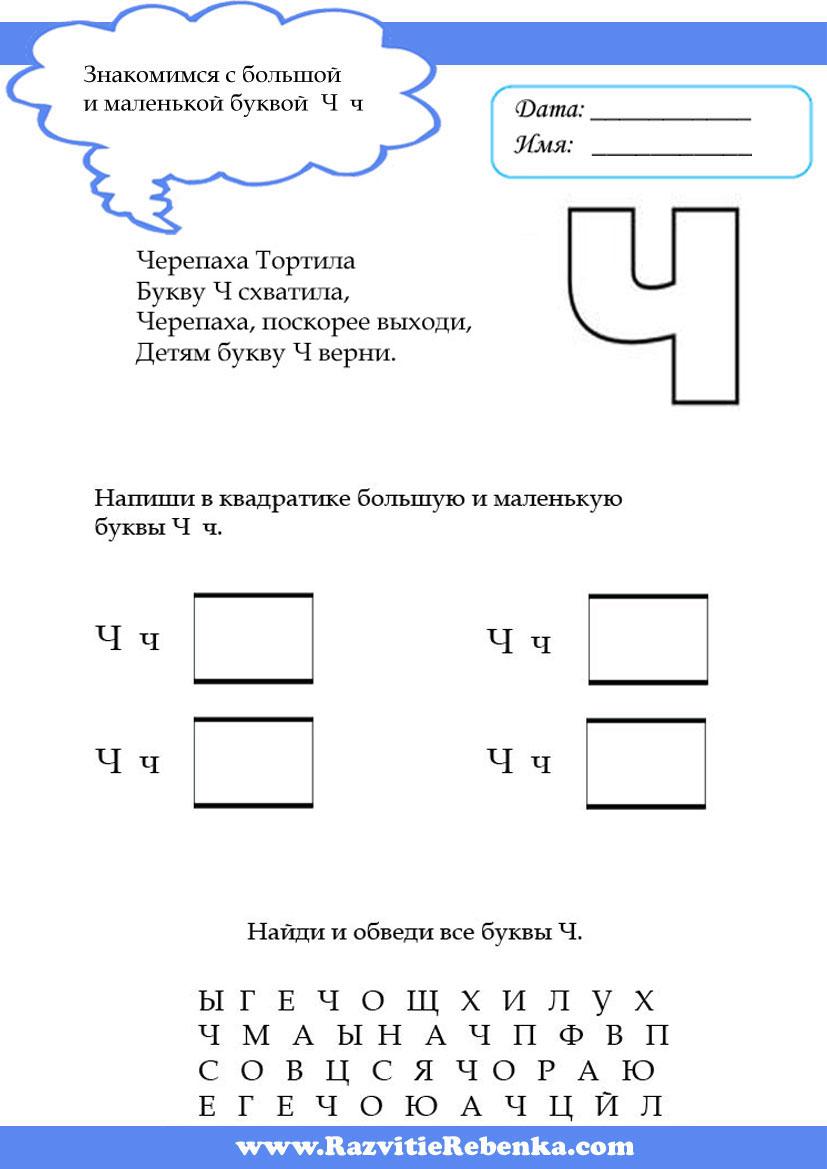 буква-ч-2