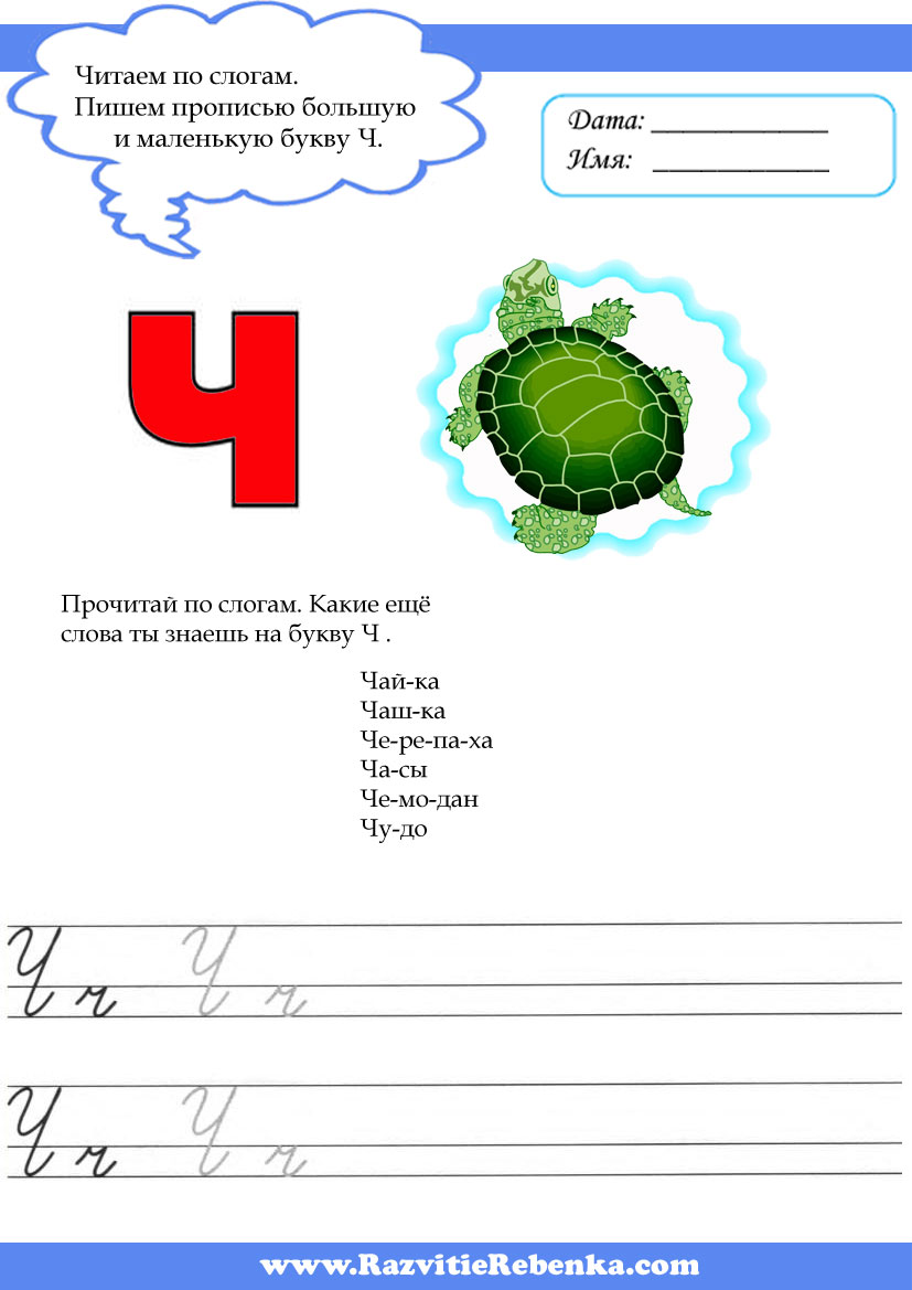 буква-ч-3