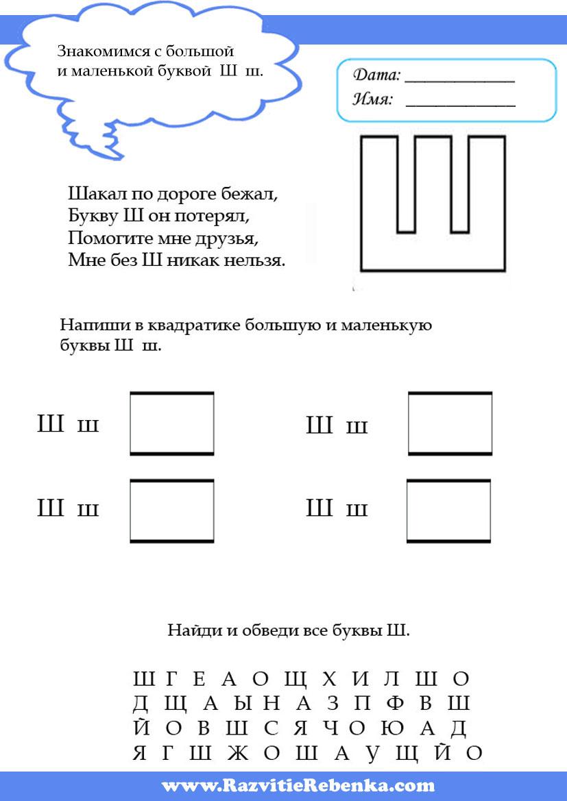 буква-ш-2