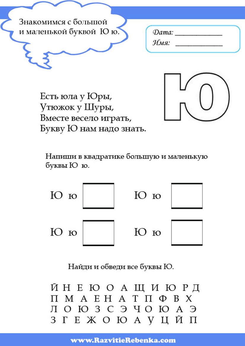 буква-ю-1