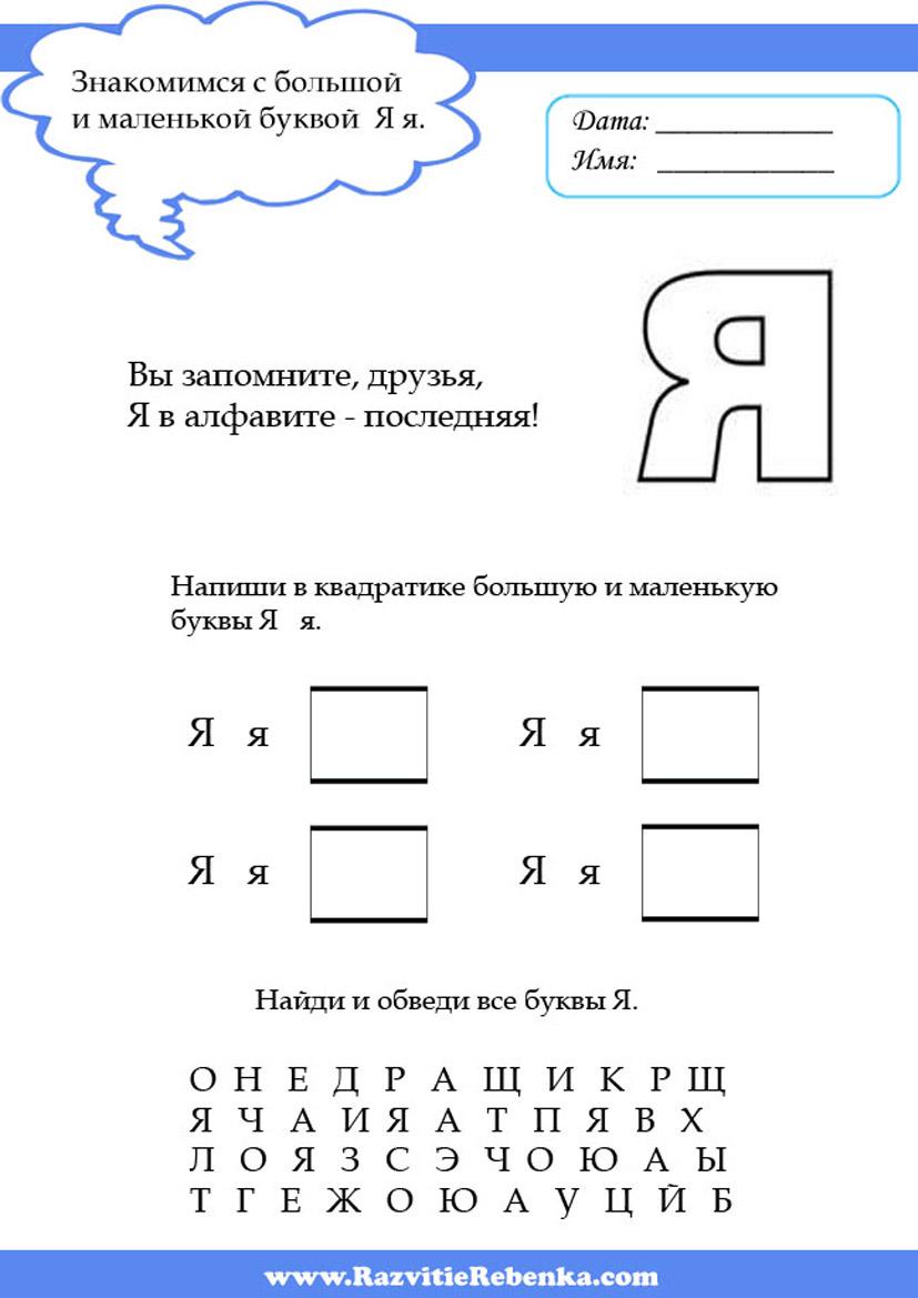 буква-я-1