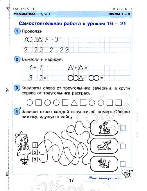 Математика 6 класс контрольные и самостоятельные работы петерсон ответы