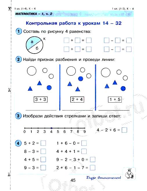 Гдз по математике 6 класных работ м.а кубышева онлайн
