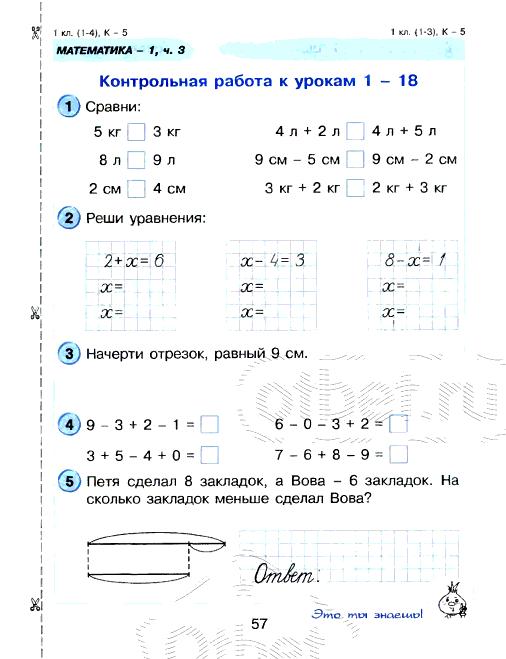 Ответы к контрольной работе итоговая контрольная работа по математике 8 класс