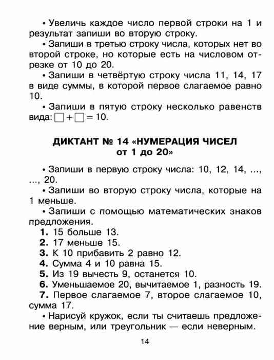 Решебник Математические Диктанты 4 Класс Голубь.Rar