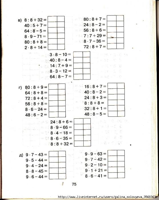 игры тренажёры для 1 класса по математике